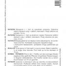 HOBBY, Zelenina – Patizon Greendisc F1, 2719
