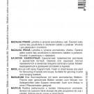 HOBBY, Bylinky – Bazalka pravá Red Rubin, 5899